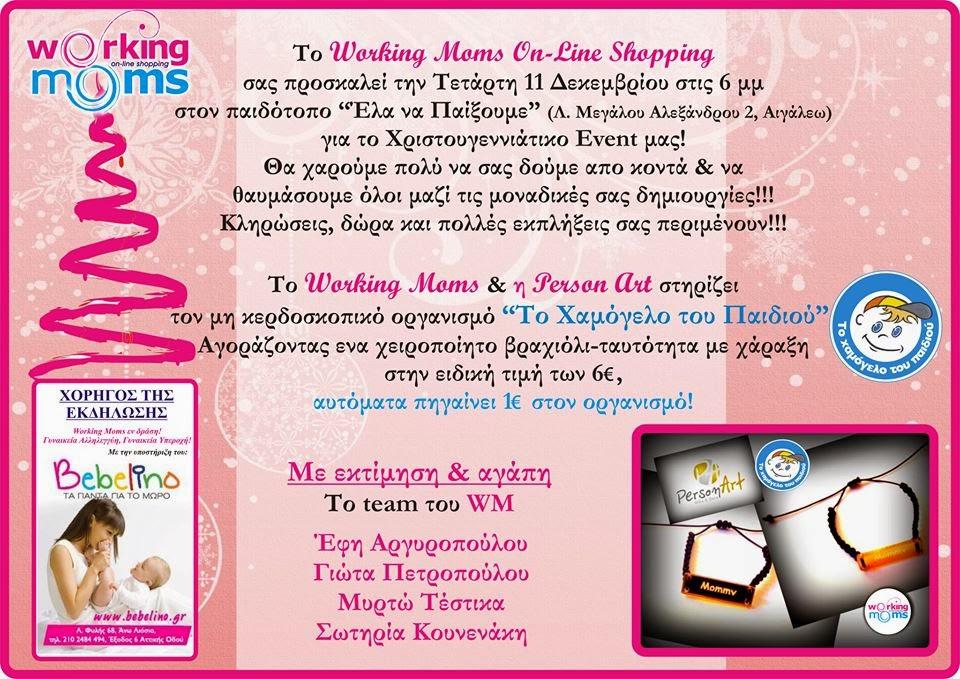 2o Xριστουγεννιάτικο Φιλανθρωπικό Event Working Moms (11-12-2013)