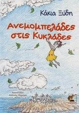 """Η 1η παρουσίαση βιβλίου του Κωνσταντίνου! """"ΑΝΕΜΟΜΠΕΛΑΔΕΣ ΣΤΙΣ ΚΥΚΛΑΔΕΣ"""""""
