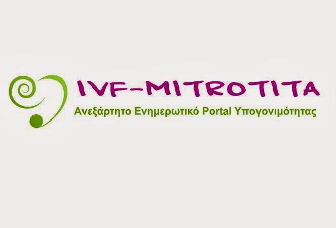 IVF-MITROTITA – ΑΝΕΞΑΡΤΗΤΟ PORTAL ΥΠΟΓΟΝΙΜΟΤΗΤΑΣ