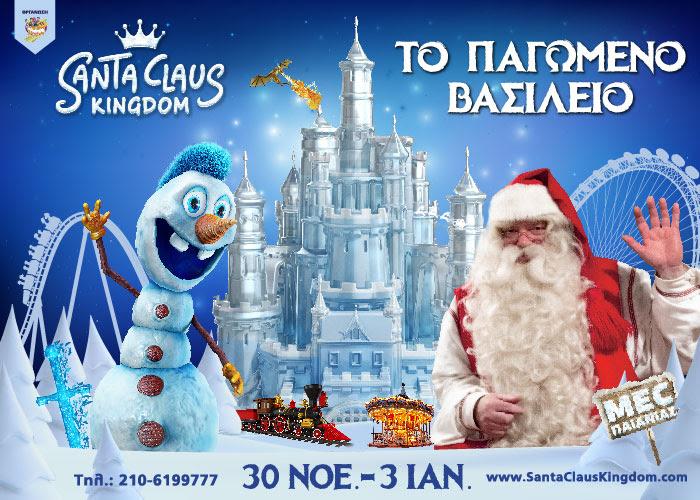 Santa Claus Kingdom – Το Παγωμένο Βασίλειο με τα αμέτρητα παιχνίδια!