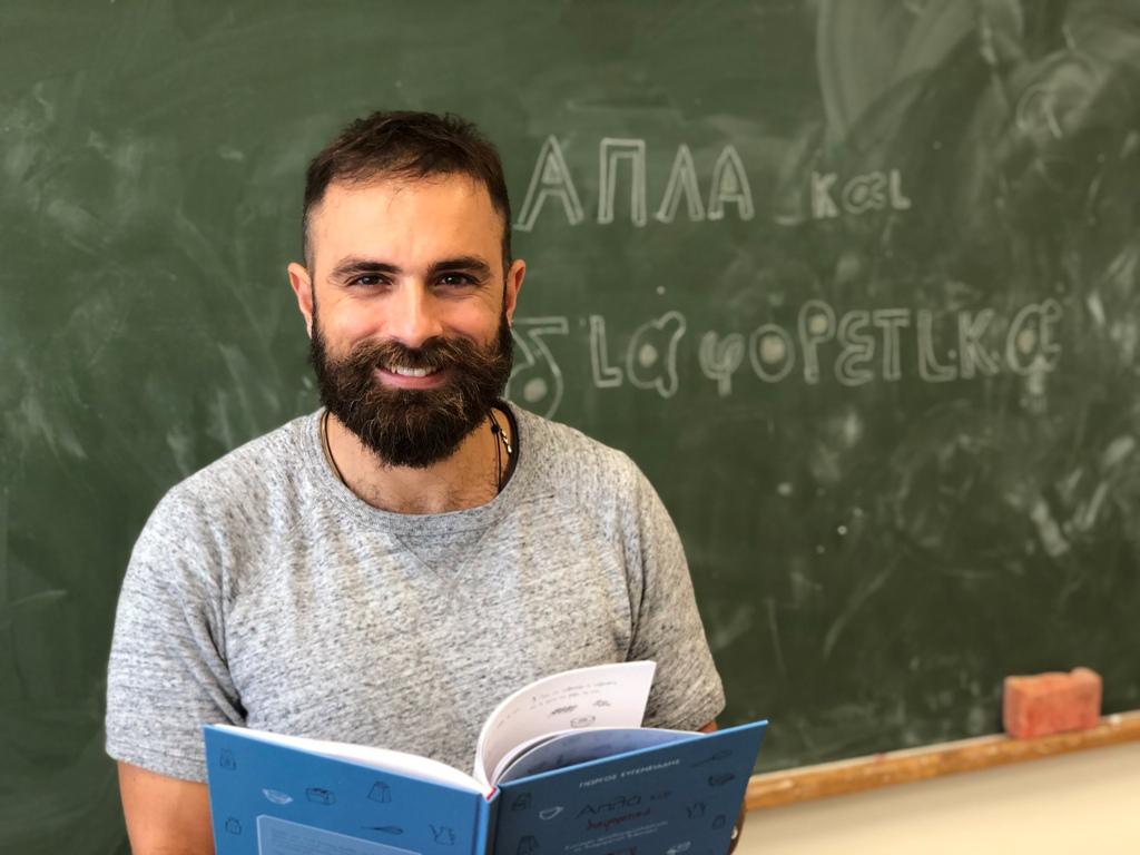 Ένας διαφορετικός δάσκαλος έμπνευση για όλους μας!