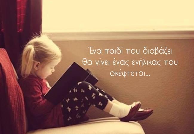 Ένα παιδί που διαβάζει θα γίνει ένας ενήλικας που σκέφτεται - workingmoms.gr