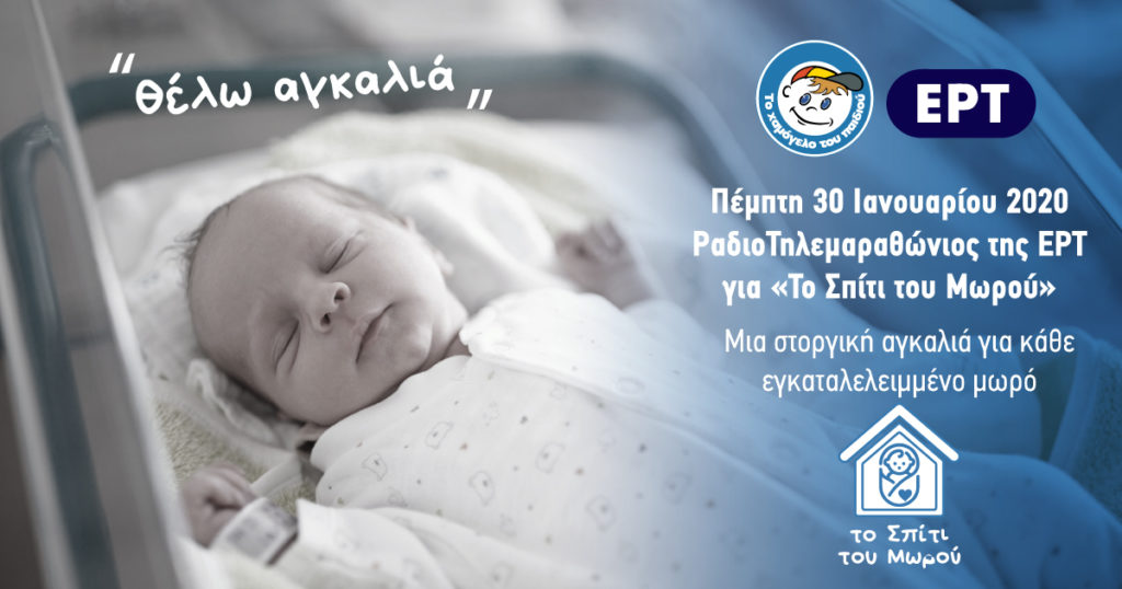 «Το Χαμόγελο του Παιδιού» ζητά τη δική σας πολύτιμη υποστήριξη για να λειτουργήσει άμεσα «Το Σπίτι του Μωρού»