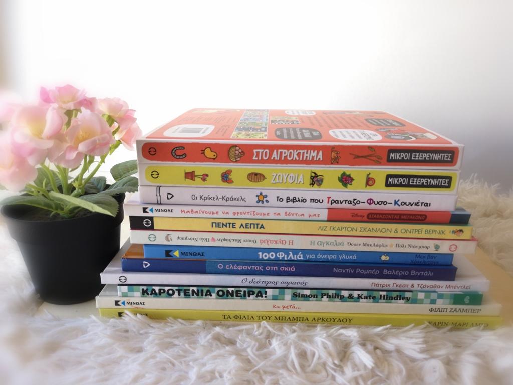 #μενουμεσπιτι και διαβάζουμε με τα μικρούλια μας
