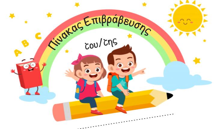 Πίνακας Επιβράβευσης για την ομαλή επανένταξη των παιδιών στο σχολείο