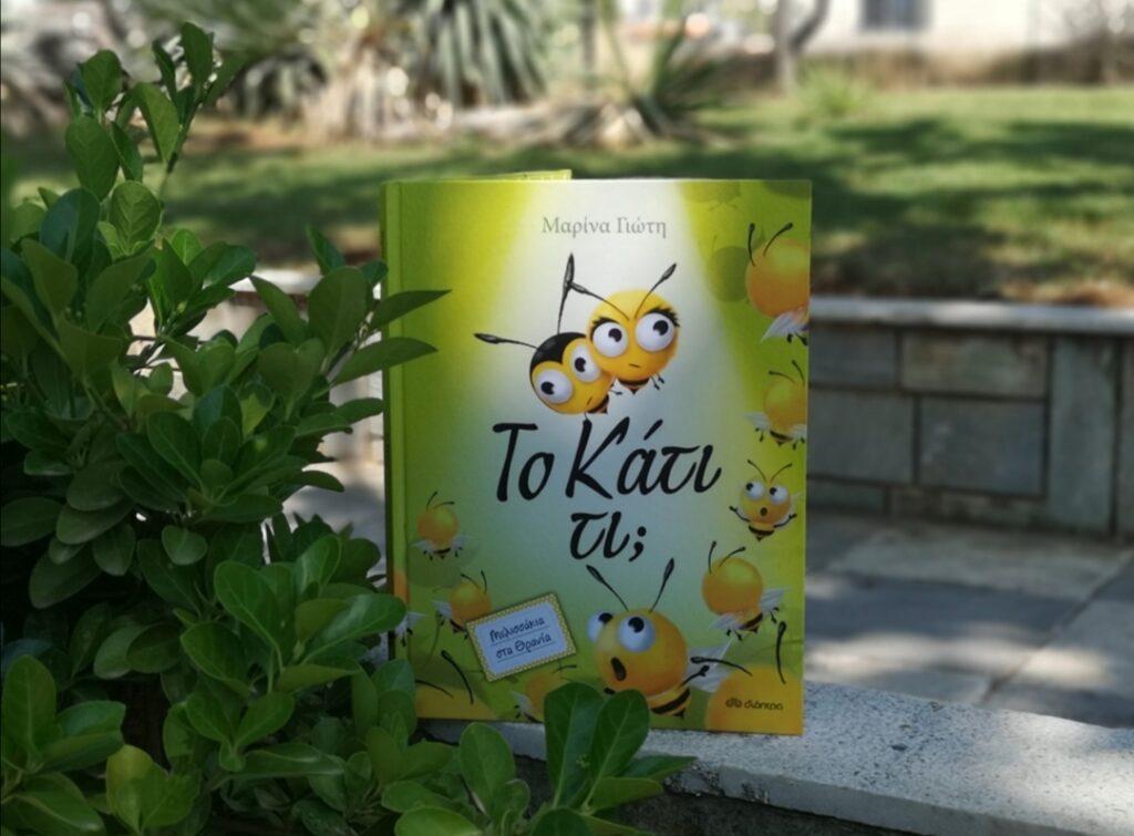 """""""Το Κάτι τι;"""" Ένα βιβλίο που μαθαίνει στα παιδιά να προσαρμόζονται στις αλλαγές!"""